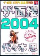 ザ・面接 2004 代々木忠