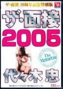 ザ・面接 2005 代々木忠