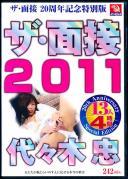 ザ・面接2011 13人4時間 代々木忠