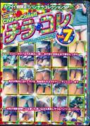 カワイイ娘限定!!パンチラコレクションSP チラ・コレ VOL.7