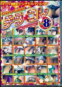 カワイイ娘限定!!パンチラコレクションSP チラ・コレ VOL.8