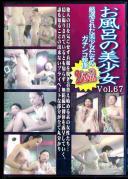 お風呂の美少女 Vol.67