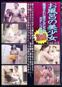 お風呂の美少女 Vol.69