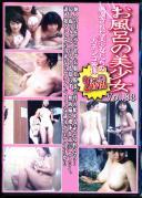 お風呂の美少女 Vol.83