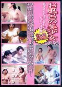 お風呂の美少女 Vol.84