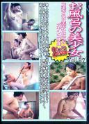 お風呂の美少女 Vol.87