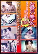 お風呂の美少女 Vol.92