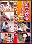 お風呂の美少女 Vol.93