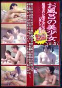 お風呂の美少女 Vol.97