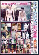スーパーハイビジョンおふろ盗撮・最新版!!Vol.14(熟練の女盗撮師によるハイビジョンカメラでの美少女追い撮り)
