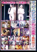 スーパーハイビジョンおふろ盗撮・最新版!!Vol.16(熟練の女盗撮師によるハイビジョンカメラでの美少女追い撮り)
