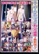 スーパーハイビジョンおふろ盗撮・最新版!!Vol.17(熟練の女盗撮師によるハイビジョンカメラでの美少女追い撮り)