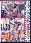 スーパーハイビジョンおふろ盗撮・最新版!!Vol.18(熟練の女盗撮師によるハイビジョンカメラでの美少女追い撮り)