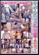 スーパーハイビジョンおふろ盗撮・最新版!!Vol.21(熟練の女盗撮師によるハイビジョンカメラでの美少女追い撮り)