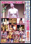 スーパーハイビジョンおふろ盗撮・最新版!!Vol.23(熟練の女盗撮師によるハイビジョンカメラでの美少女追い撮り)
