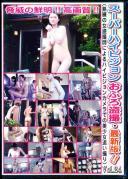 スーパーハイビジョンおふろ盗撮・最新版!!Vol.24(熟練の女盗撮師によるハイビジョンカメラでの美少女追い撮り)