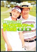 横峯さくら&良郎 娘をプロゴルファーにする方法 育成編