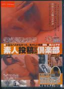 素人投稿生中出し倶楽部 VOL.03