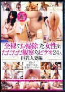全裸でおそうじする女性をただただ観察するビデオ24人巨乳人妻編