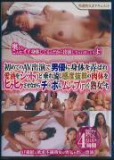 初めてのAV出演で男優に身体を弄ばれ愛液をジットリと垂れ流し感度抜群の肉体をヒクヒクさせながらチ○ポにムシャブリつく熟女たち