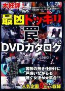 大好評!最凶ドッキリレーベル 罠 DVDカタログ