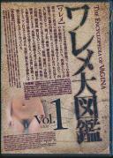 ワレメ大図鑑 Vol.1