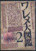 ワレメ大図鑑 Vol.2