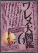 ワレメ大図鑑 Vol.6