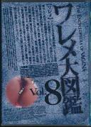 ワレメ大図鑑 Vol.8
