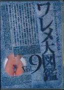 ワレメ大図鑑 Vol.9