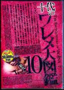 十代のワレメ大図鑑 Vol.10