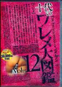 十代のワレメ大図鑑 Vol.12