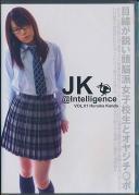 JK@Intelligence VOL.01 Honoka Kanda 神田ほのか