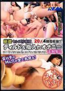 ヌキサシバッチリ!!厳選センズリ専用ディルド&指入れオナニー素材集 2