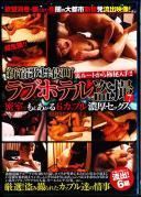 新宿歌舞伎町ラブホテル盗撮 7 密室でもえあがる6カップル濃厚セックス