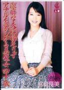 潔癖な夫に物足りずアナルを欲しがる美魔女 四十歳 宮崎良美