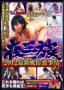 夜王族スペシャル 2012最新風俗裏事情