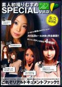 素人初撮りむすめSPECIAL Vol.3 AYA