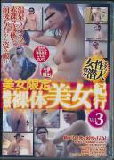 美女限定 絶景裸体美女紀行 Vol.3