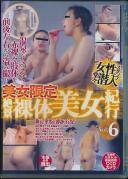 美女限定 絶景裸体美女紀行 Vol.6