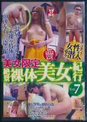 美女限定 絶景裸体美女紀行 Vol.7