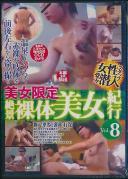 美女限定 絶景裸体美女紀行 Vol.8