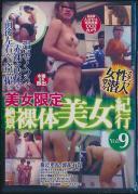 美女限定 絶景裸体美女紀行 Vol.9