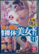 美女限定 絶景裸体美女紀行 Vol.11