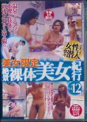美女限定 絶景裸体美女紀行 Vol.12