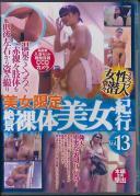 美女限定 絶景裸体美女紀行 Vol.13
